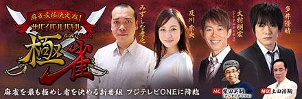 160725_gokujong-season02