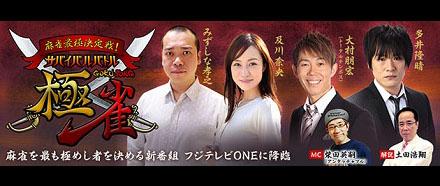 160725_gokujong-season03