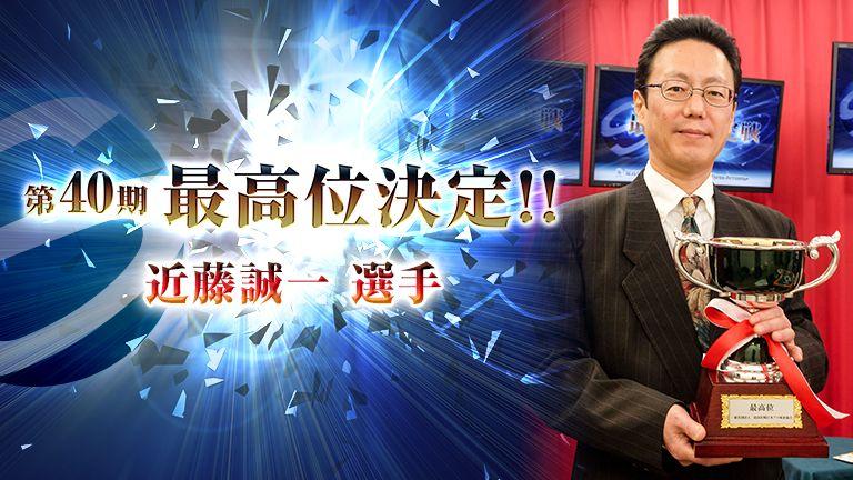20151116_第40期最高位決定_バナー