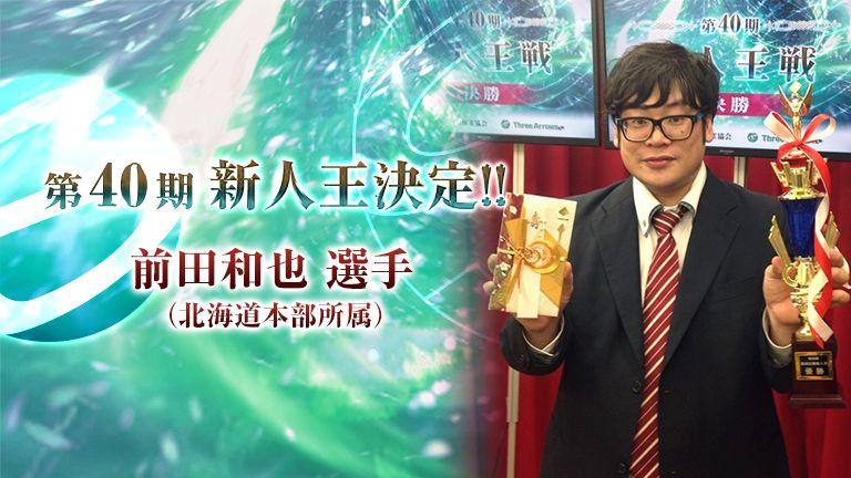 20151116_第40期新人王決定_バナー