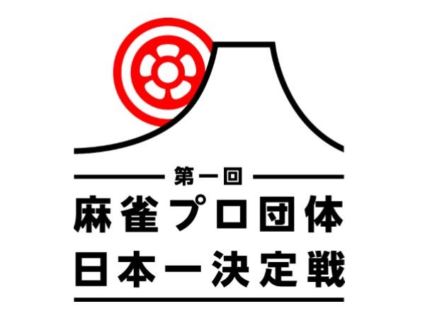 160728麻雀プロ団体日本一決定戦ロゴ