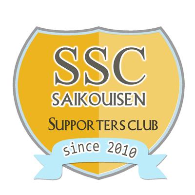 SSC[最高位戦サポーターズクラブ]