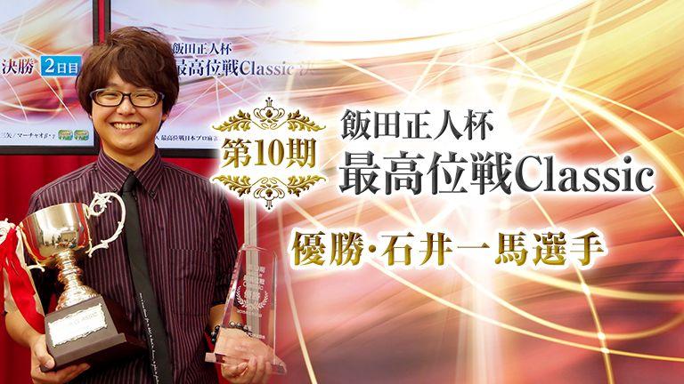 20150904_第10期最高位戦Classic優勝者決定_バナー