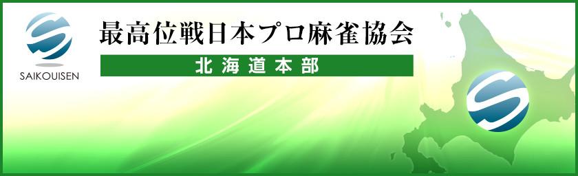 banner_main_hokkaido