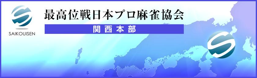 banner_main_kansai
