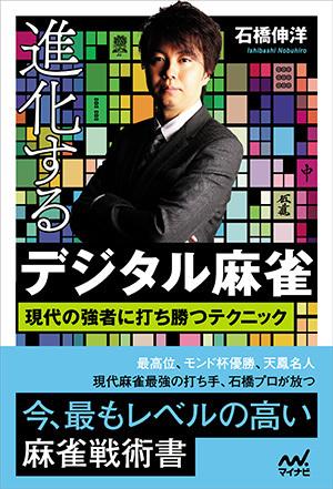 ishibashi_books2